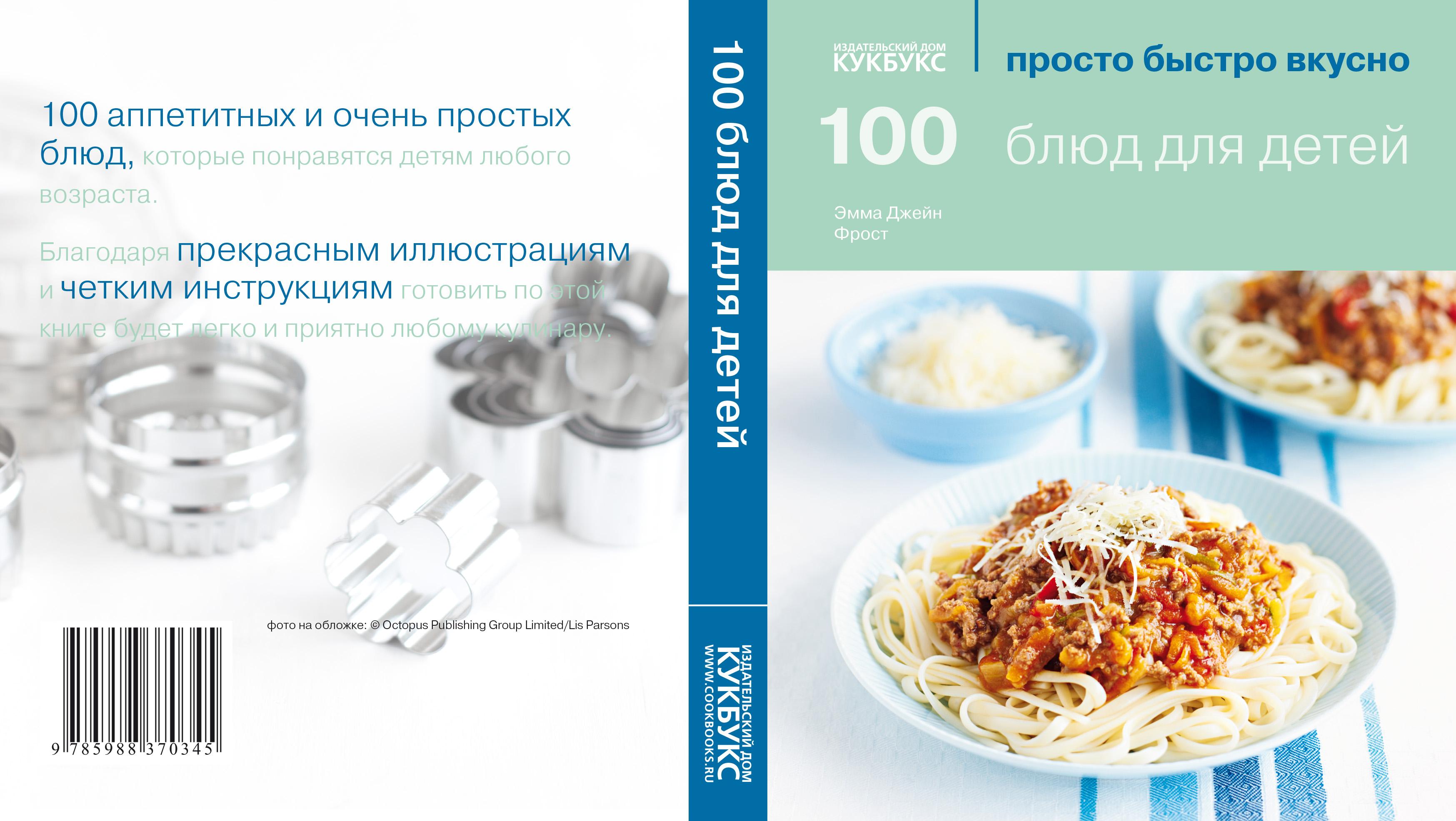 Блюда для детей до 1 года