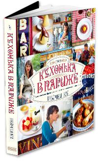 Книга Рейчел Ку «Моя кухонька в париже»