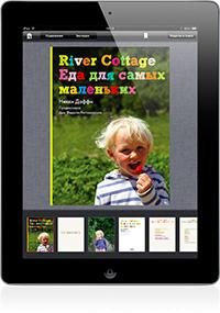 «Еда для самых маленьких» Никки Даффи для iPad
